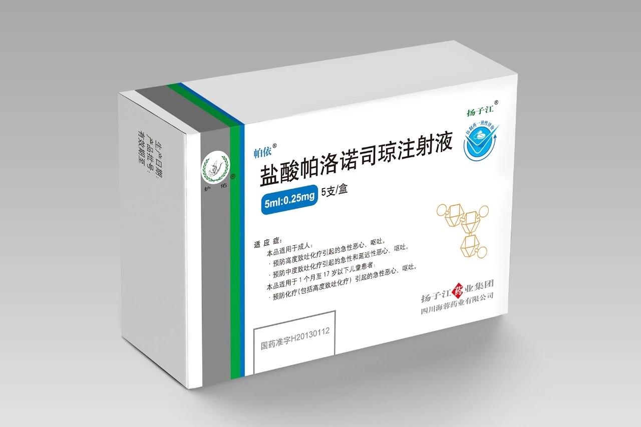 盐酸帕洛诺司琼注射液